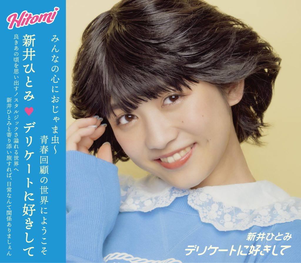 Hitomi Arai's Solo Debut Brings Us Back in Time With Creamy Mami Song Cover