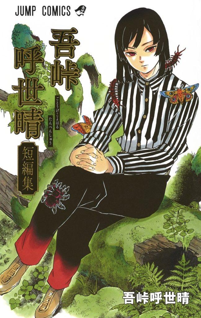 Koyoharu Gotouge Short Manga Collection