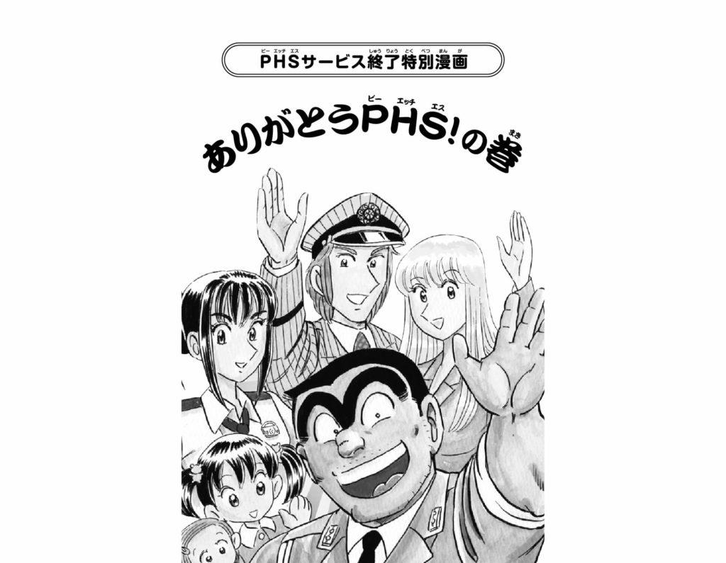 Kochikame PHS manga