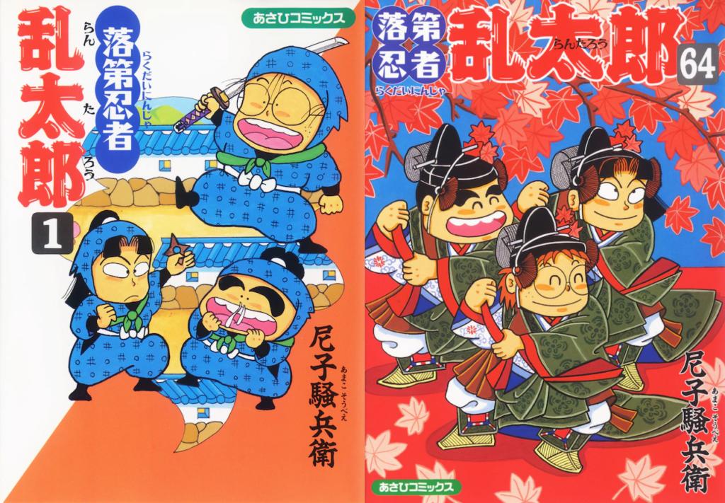 Rakudai Ninja Rantaro ends