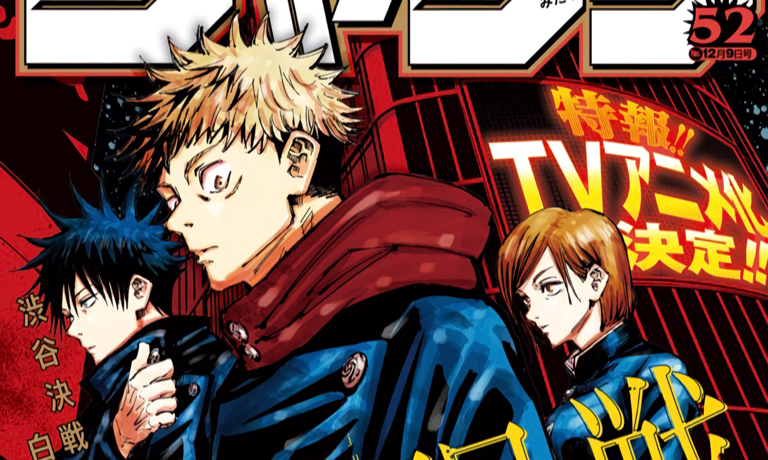 Jujutsu Kaisen Anime What It Means For Weekly Shonen Jump Otaquest