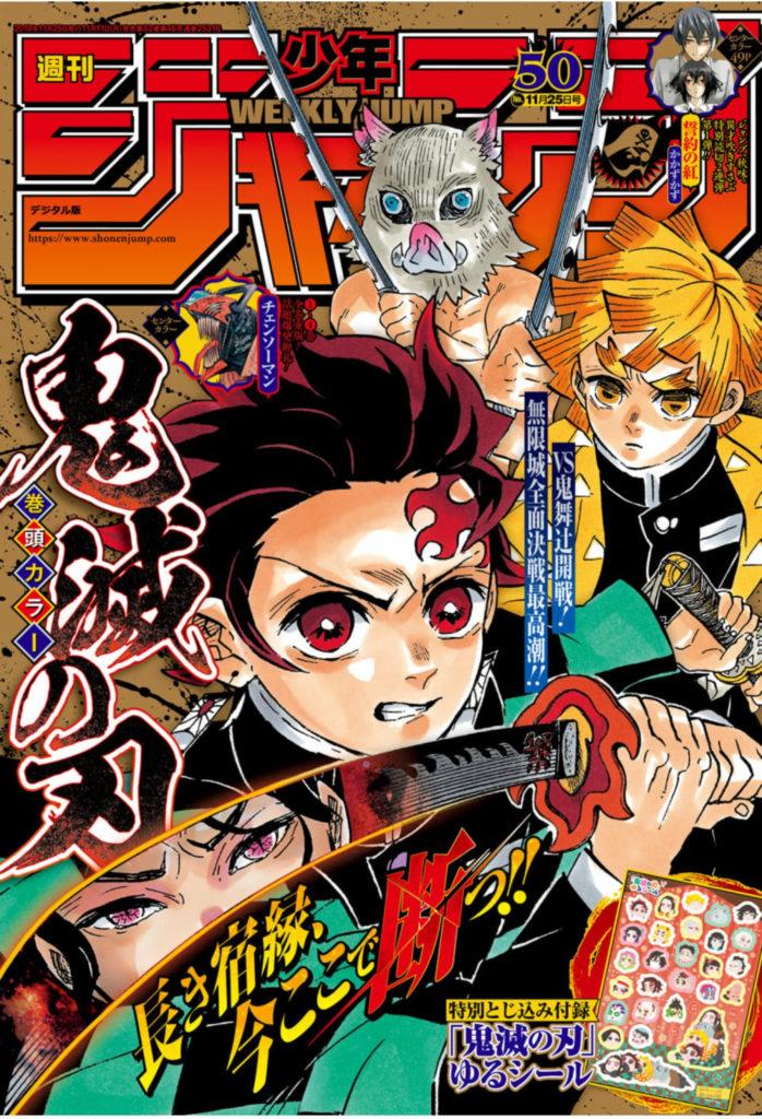Kimetsu no Yaiba issue no. 52