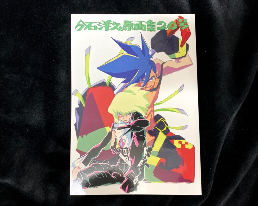 Hiroyuki Imaishi Art Book 20