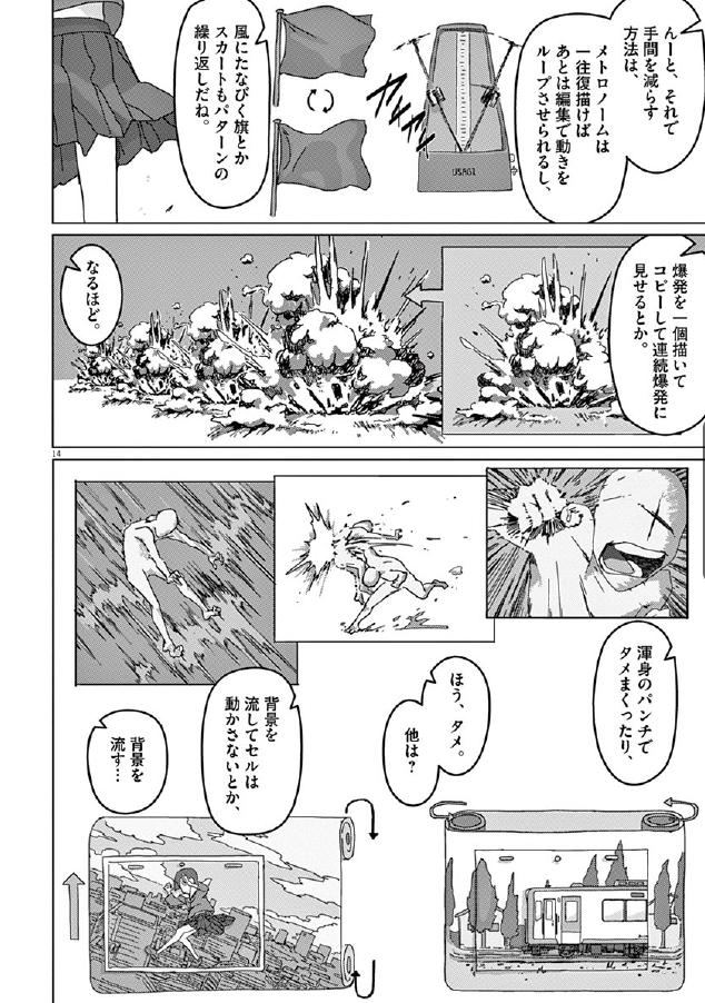 Eizouken chapter 5
