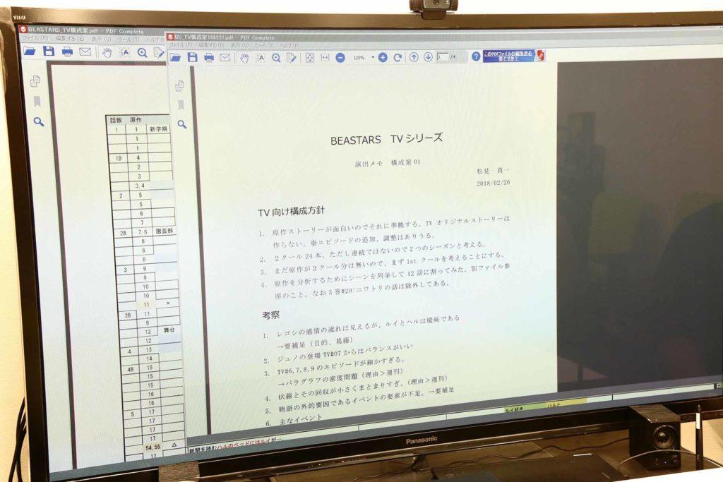 Beastars Script
