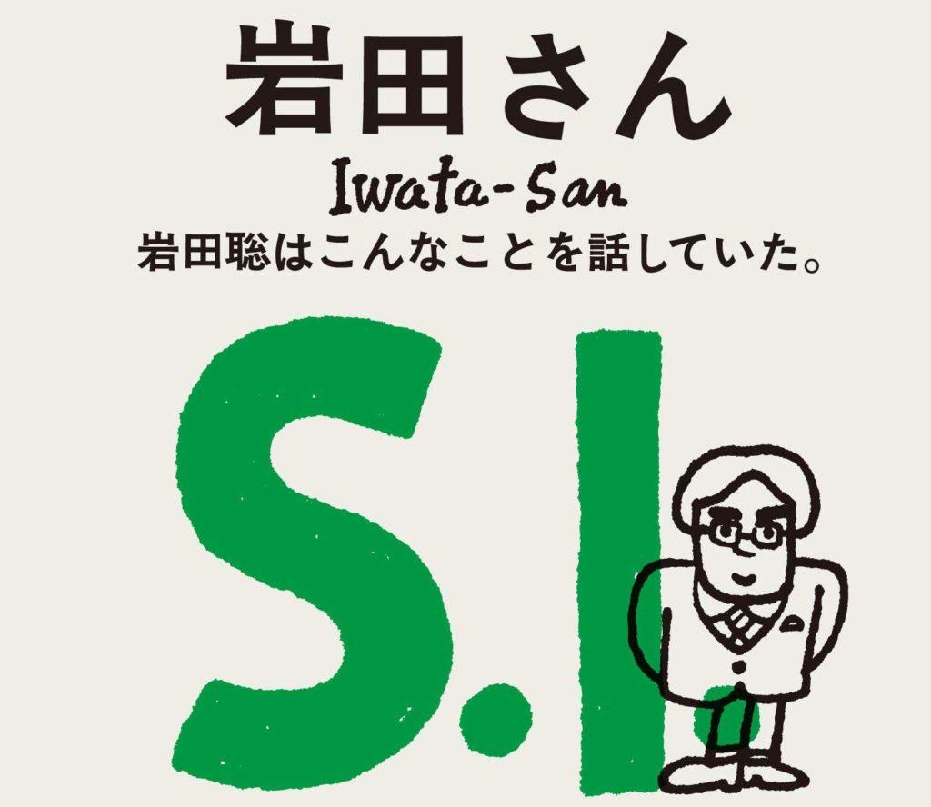 Masahiro Sakurai Opens Up about Satoru Iwata, Super Smash Bros and Unreleased Prototypes in Hobonichi Interview