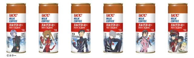 UCC EVA Cans