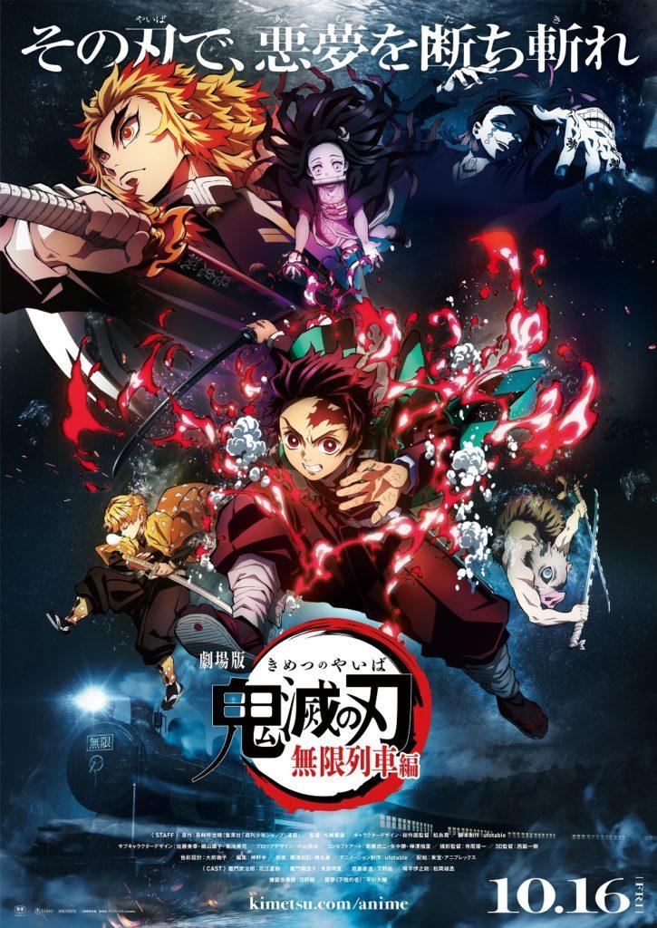 Demon Slayer: Kimetsu no Yaiba The Movie Ky Visual