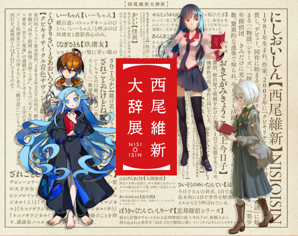 Nisio Isin Wears More Than Just One Face