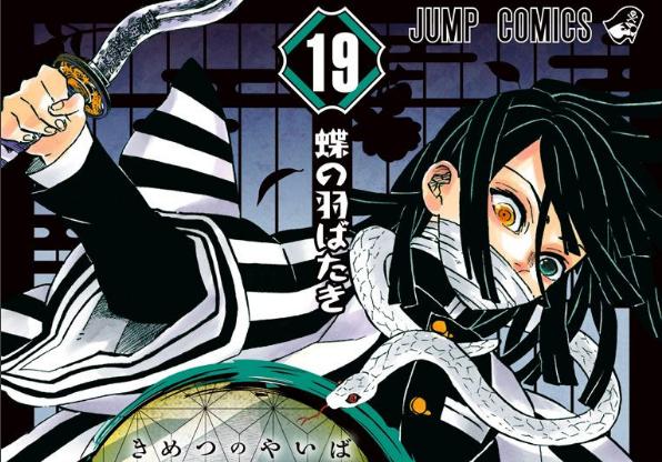 Kimetsu no Yaiba volume 19