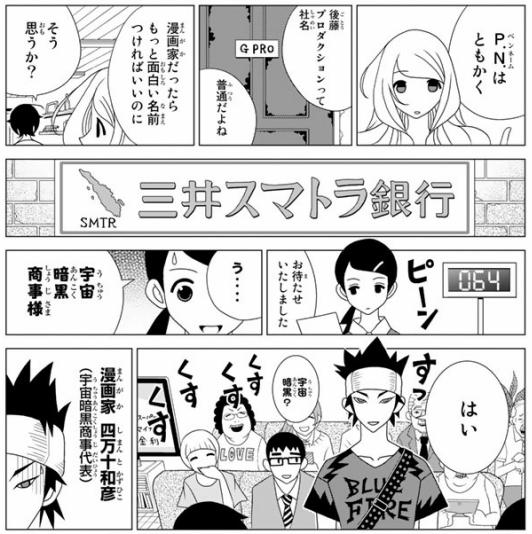 Kakushigoto chapter 40