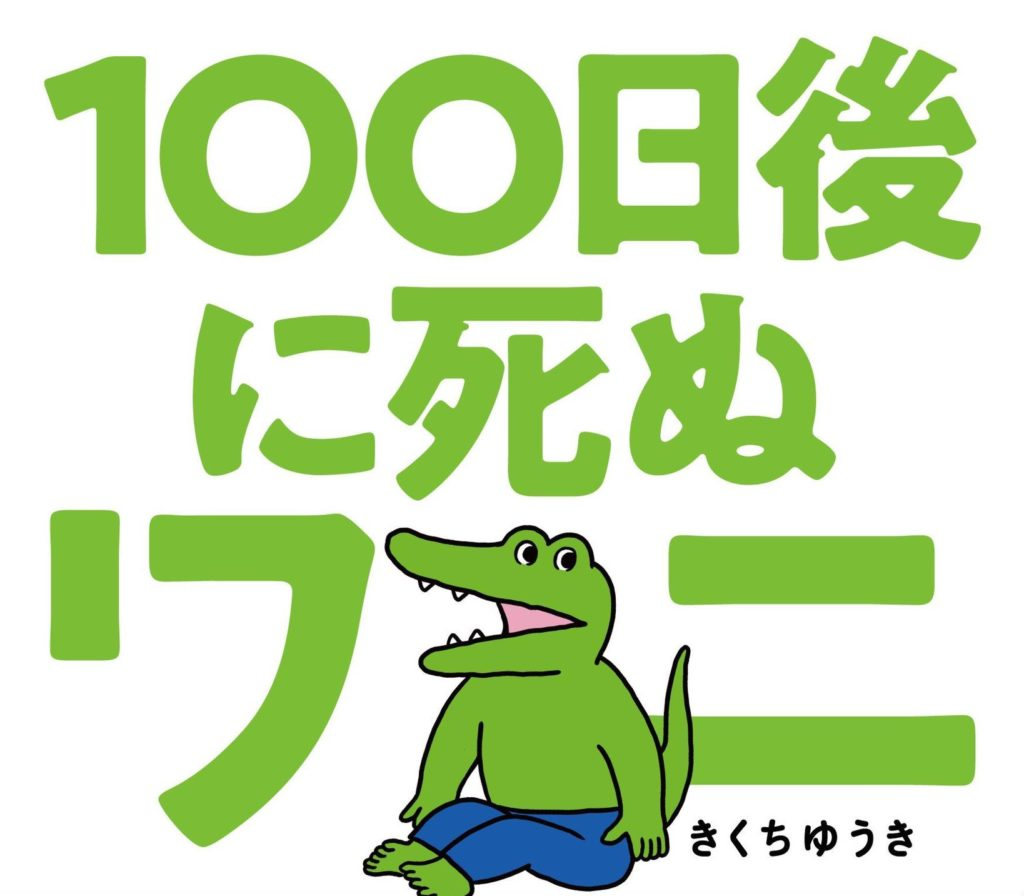 This Crocodile Will Die in 100 Days