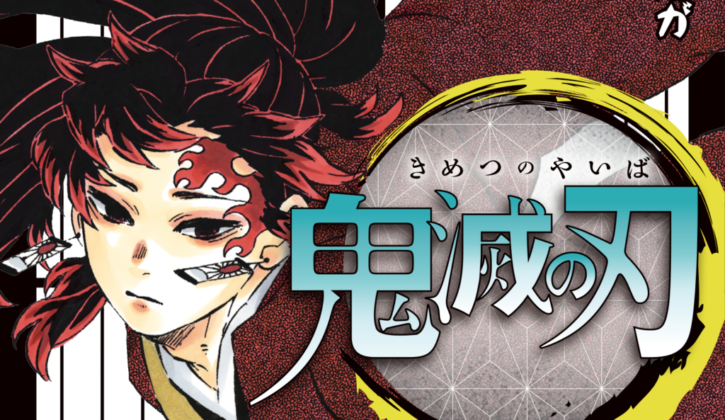 Kimetsu no Yaiba volume 20