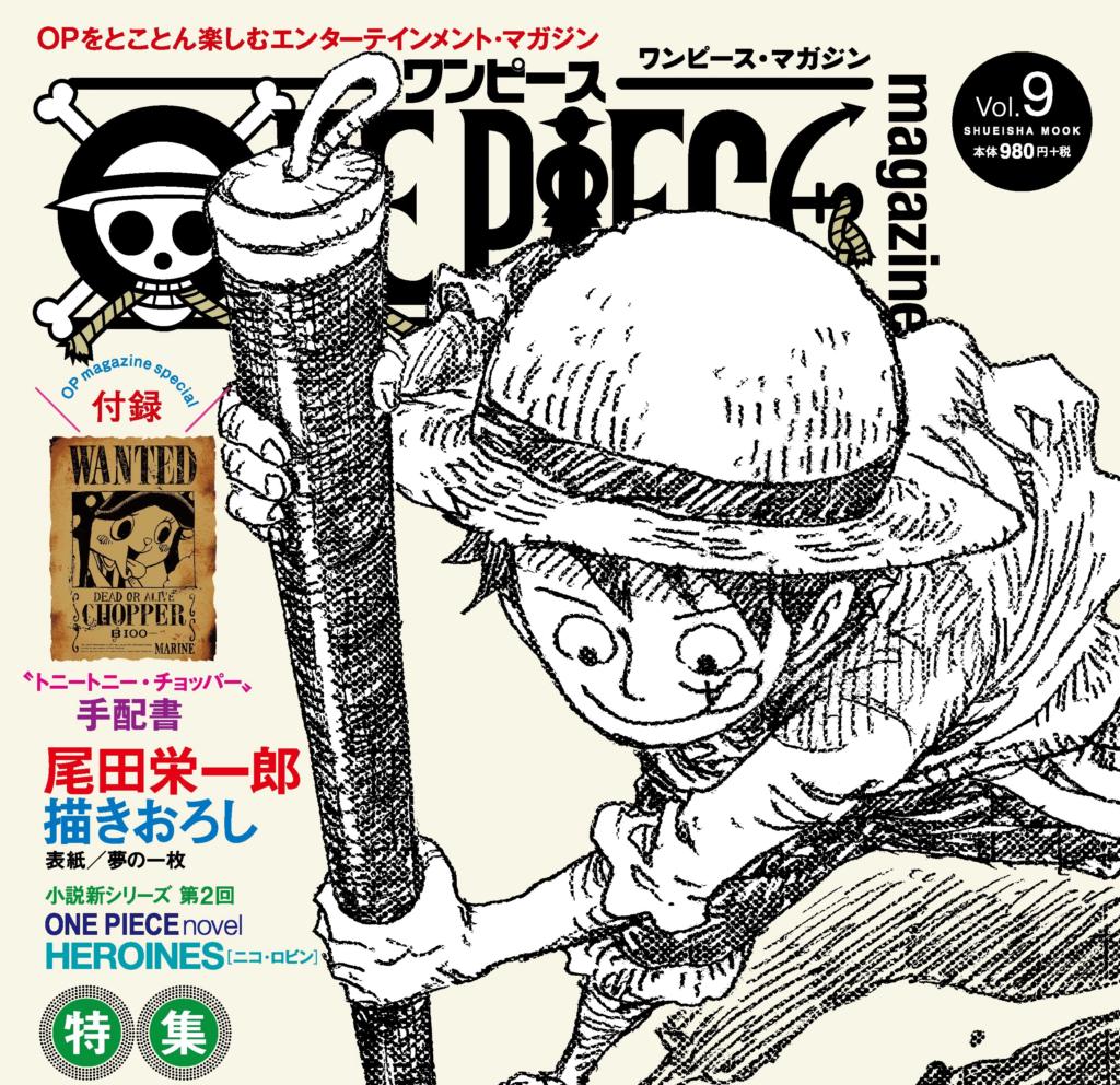 One Piece Magazine issue 9