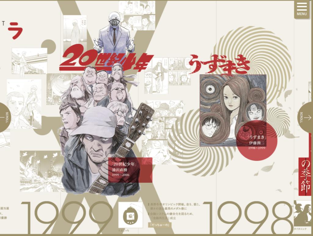 Spirits 40th anniversary website