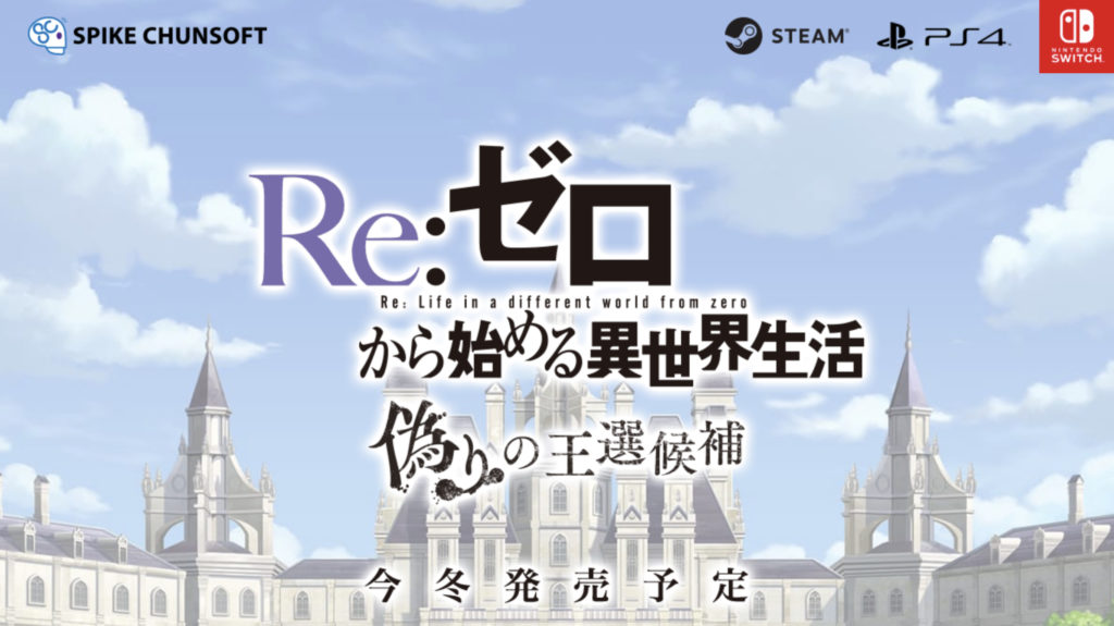 New Game Based on Re:Zero Franchise Announced for Nintendo Switch, PS4, PC