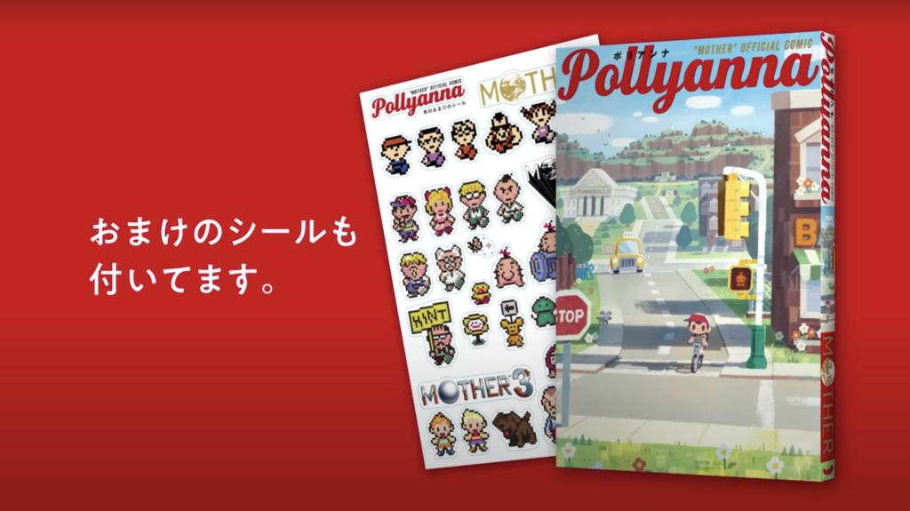 MOTHER Official Comic Pollyanna