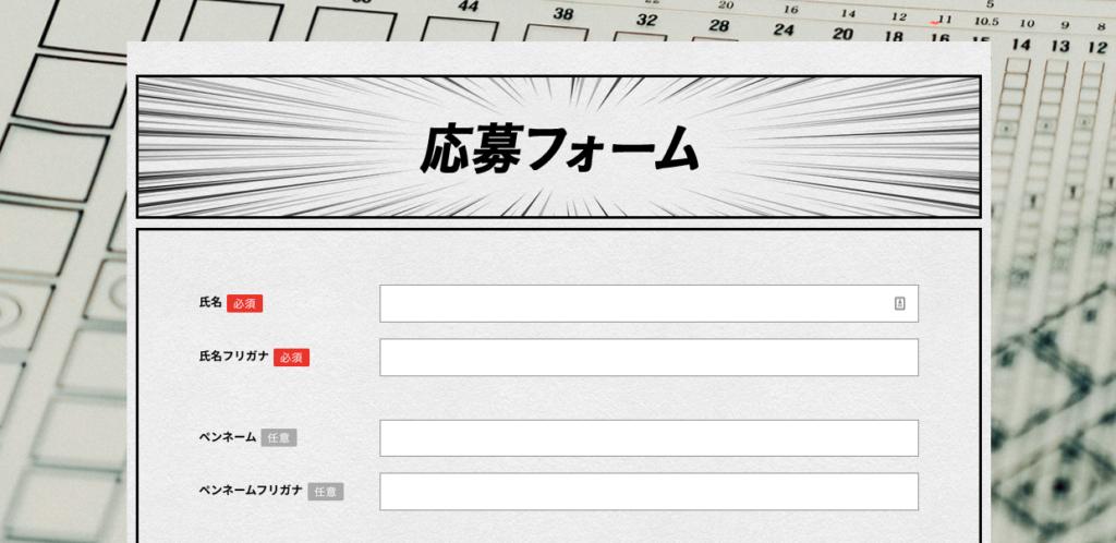 Jump manga school sign-up