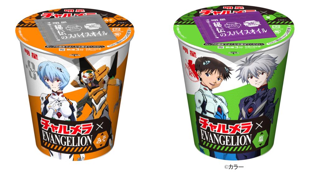 Evangelion Cup Ramen Is Perfect For Quarantine