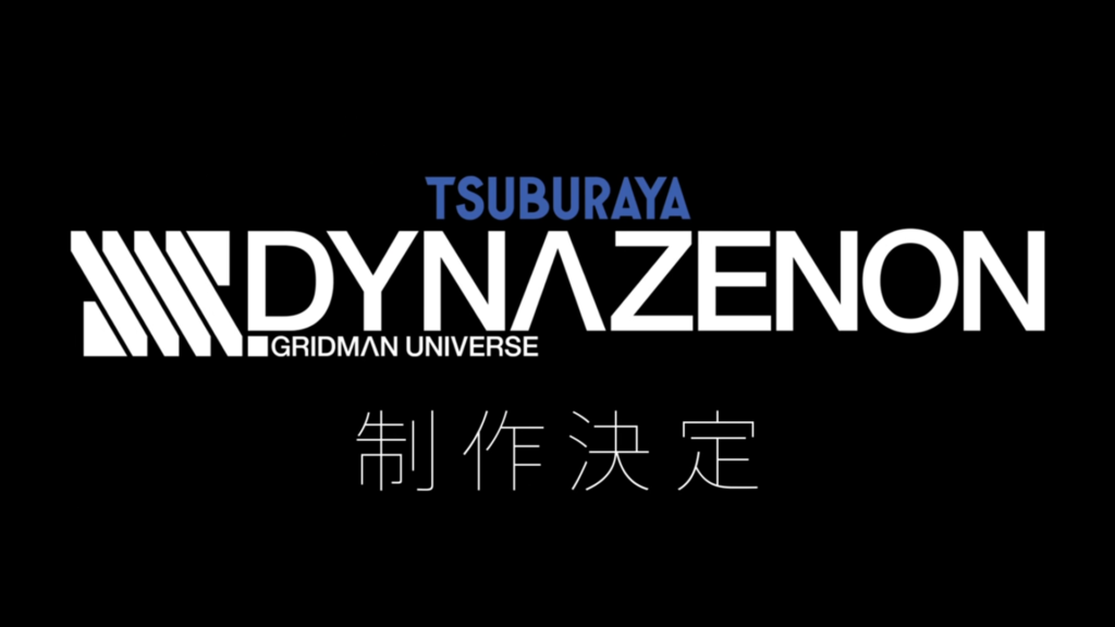 Trigger Offers First Glimpse into Gridman Follow Up SSSS.DYNAZENON