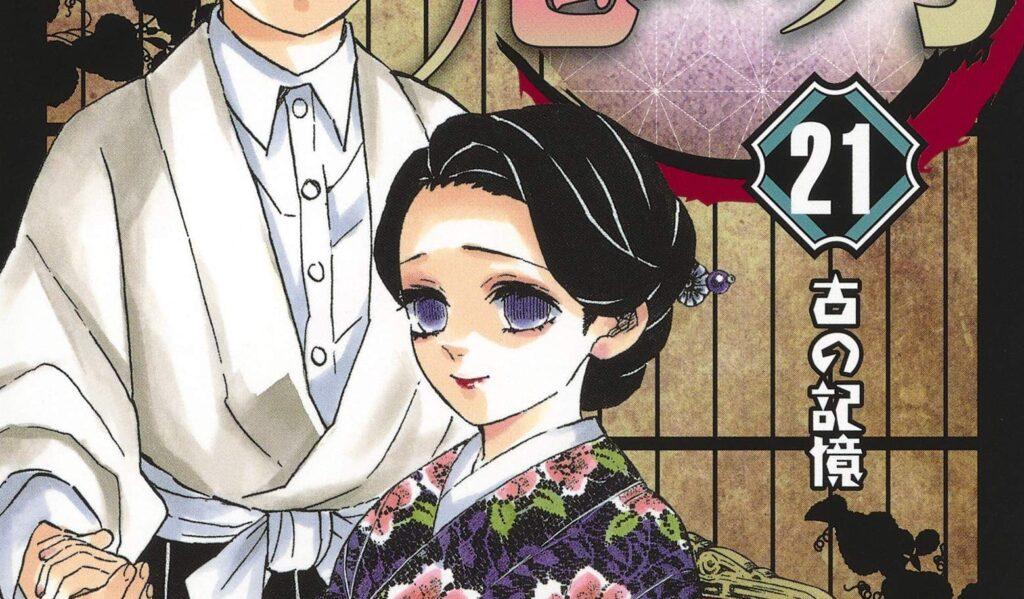 Kimetsu no Yaiba Volume 21