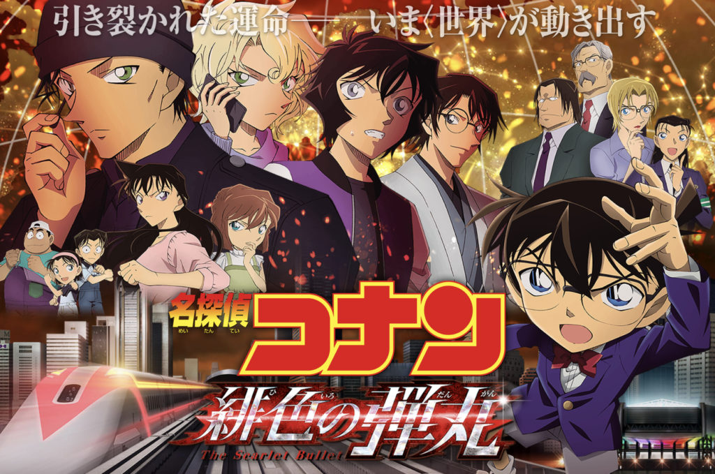 No Detective Conan Film in 2020 as 'The Scarlet Bullet' Movie Further Delayed