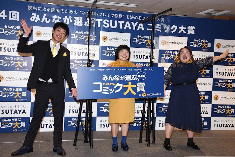 2020 Tsutaya Comic Awards