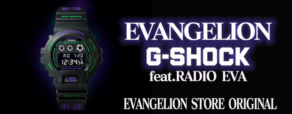 Eva G-shock Banner