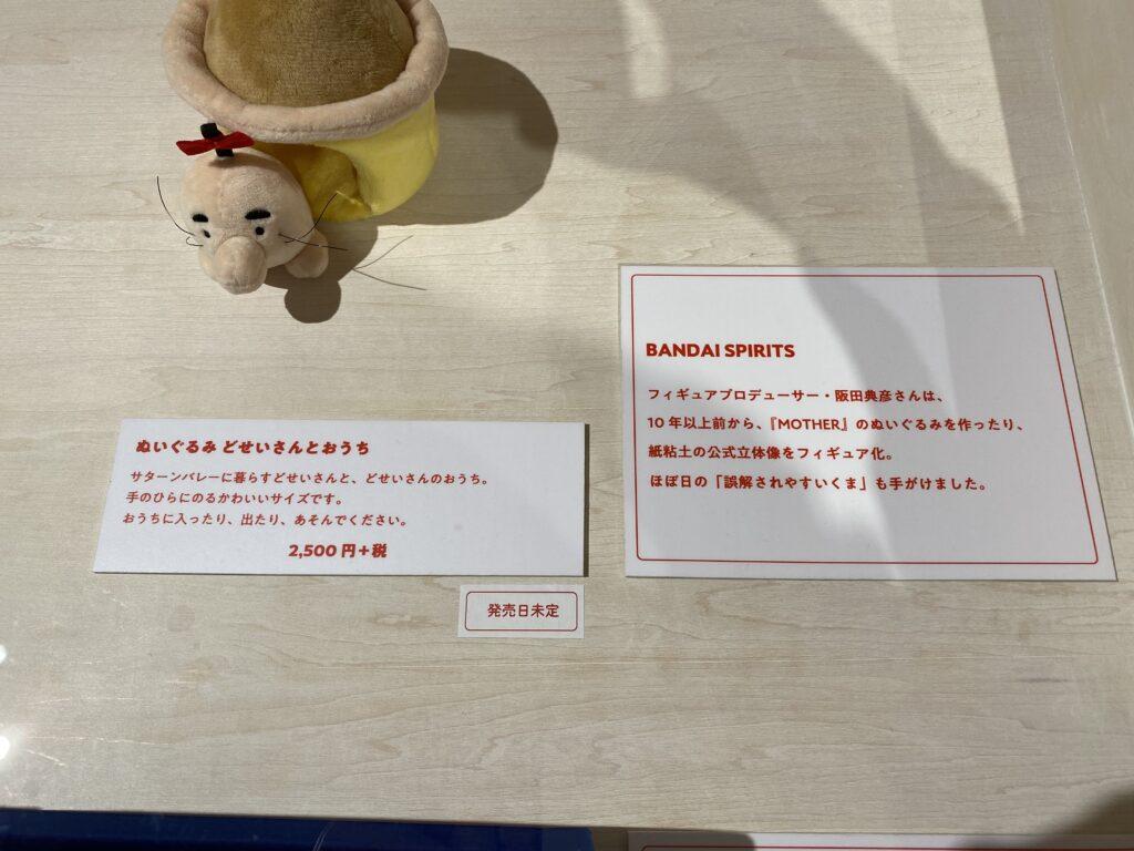 Mr. Saturn (Dosei-san) & House Plush - 2,500¥