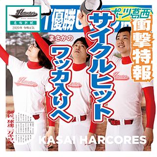 Kasai Harcores