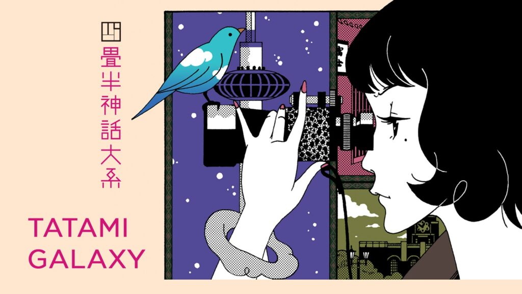 Why The Tatami Galaxy Is A Unique Anime, Even Today