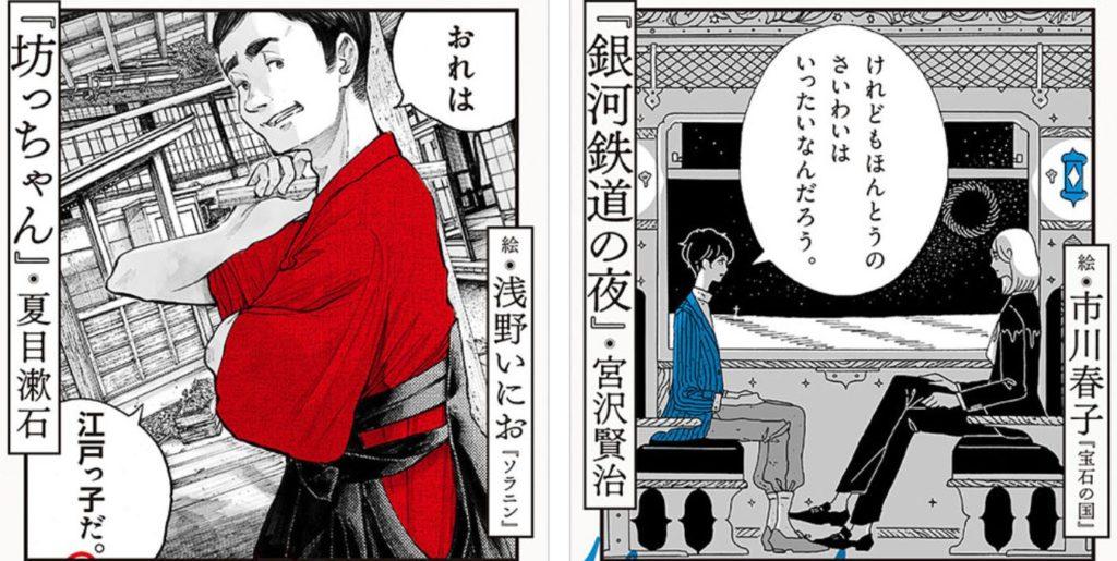 Beastar's, Pun Pun's, Other Mangaka's Classic Novel Covers Revealed