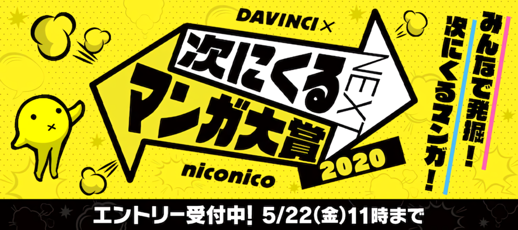 Undead Unluck, SHY Among Nominees For 2020 Tsugi ni Kuru Manga awards
