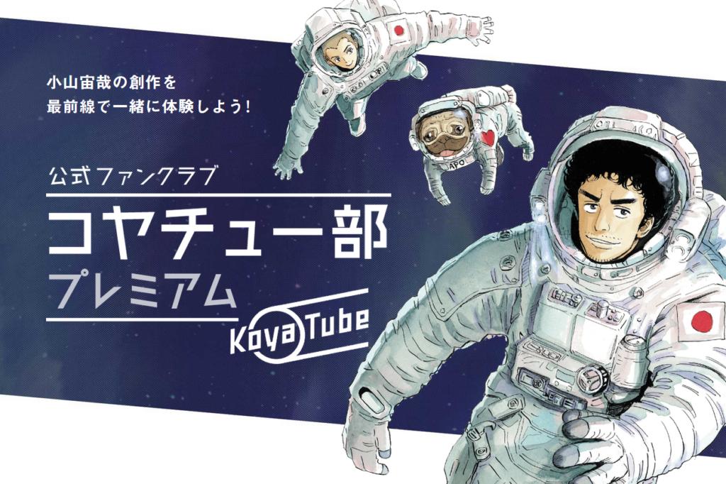 Chuuya Koyama fan club