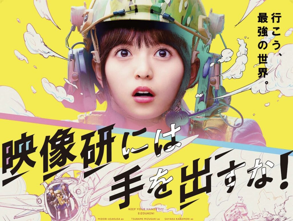 Keep Your Hands Off the Eizouken Live Action Film Receives New Release Date in Hope of Reviving Cinema Attendance