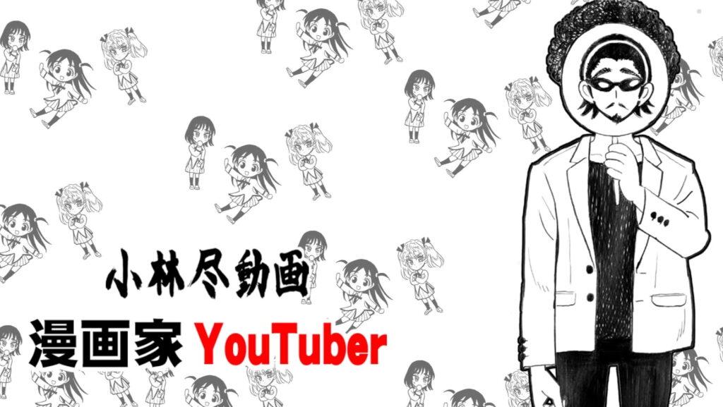 Jin Kobayashi YouTube
