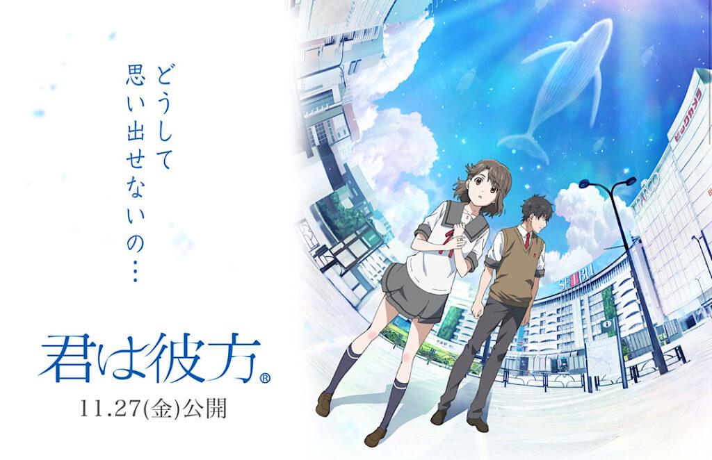 Kimi wa Kanata Anime Films Portrays Ikebukuro on the Big Screen This November
