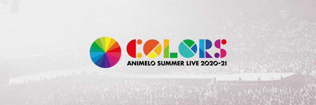 Animelo Summer 2020-21 banner logo