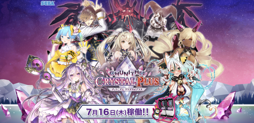 Chunithm Crystal Plus announcement art