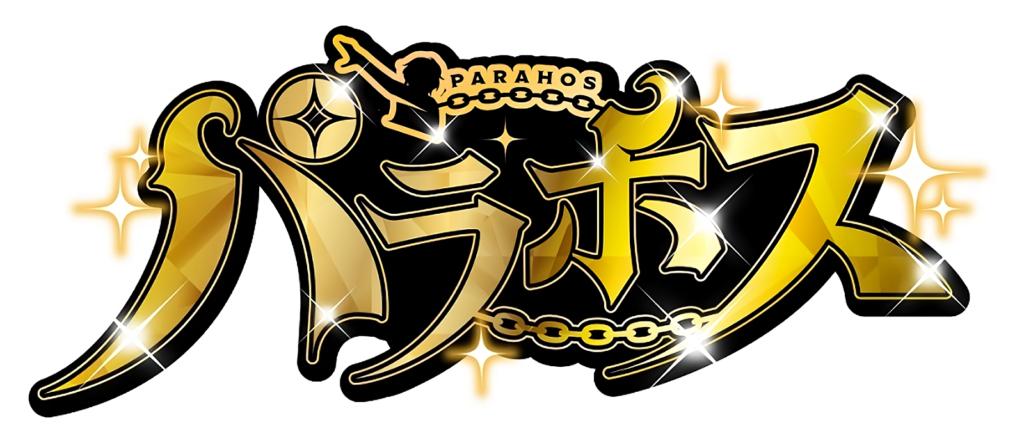 PARAHOS Logo