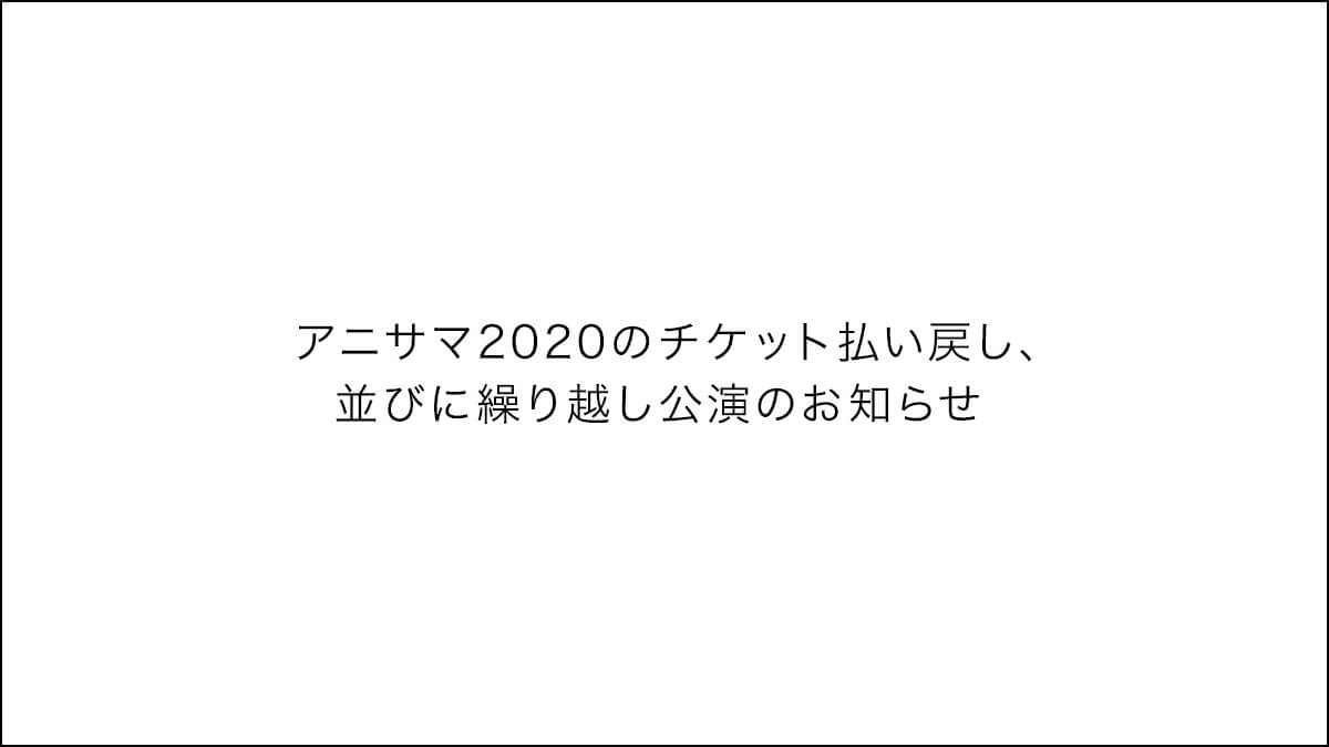 Refund Announcement for ticket holders of Animelo 2020
