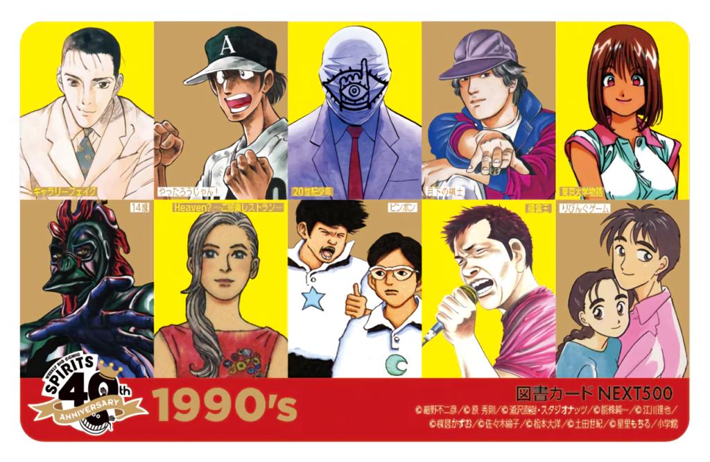Spirits 90s manga
