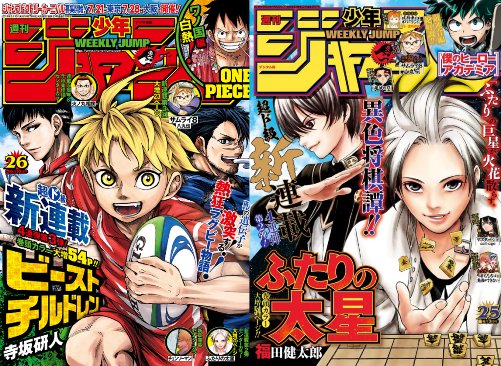Jump sports manga