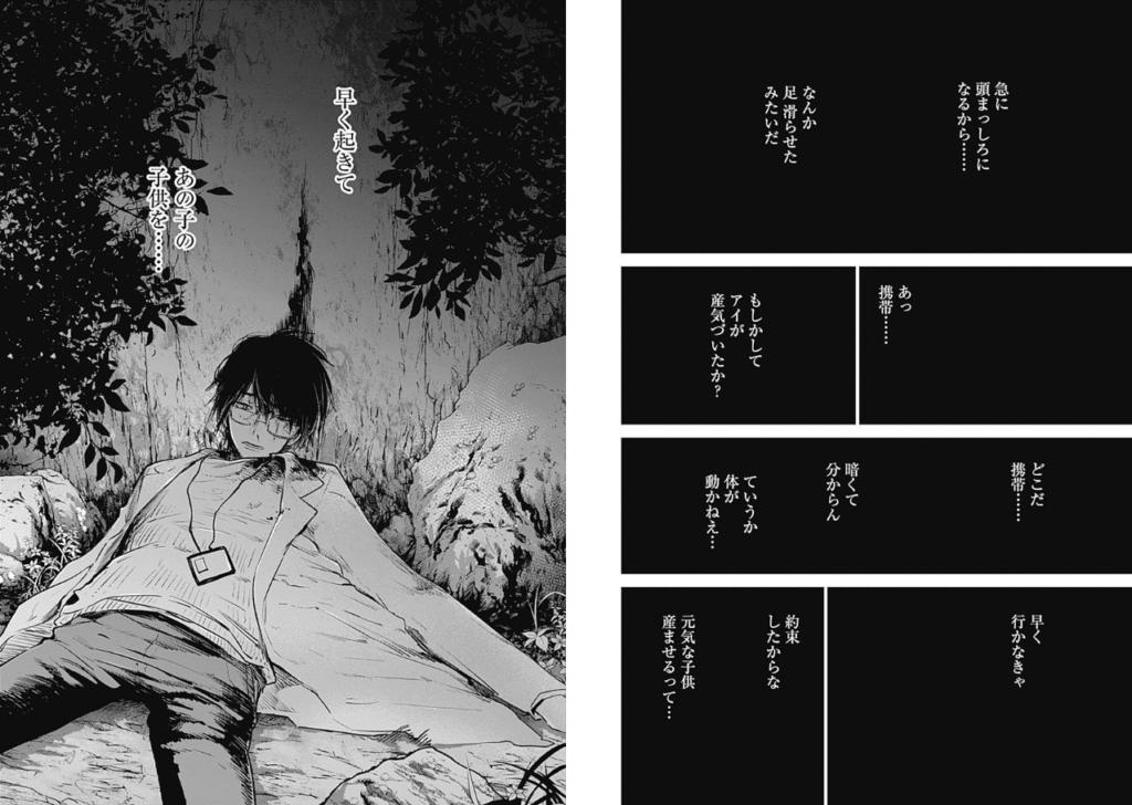 Oshi no Ko volume 1 manga page
