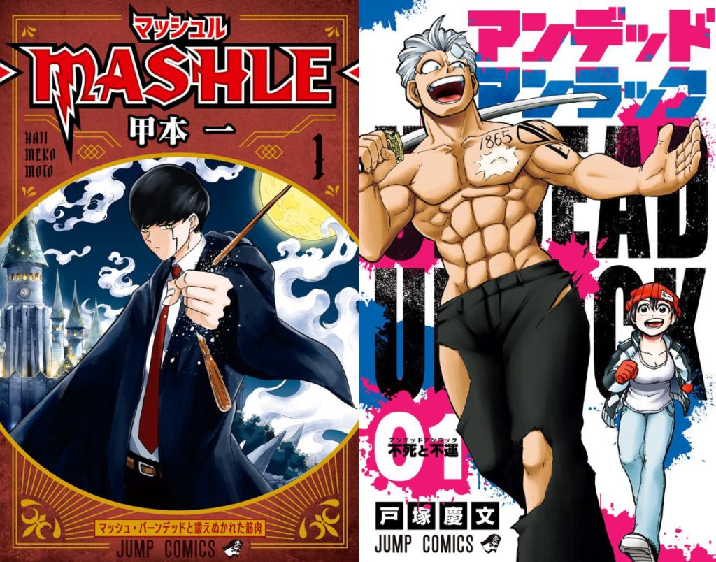 Weekly Shonen Jump 2020