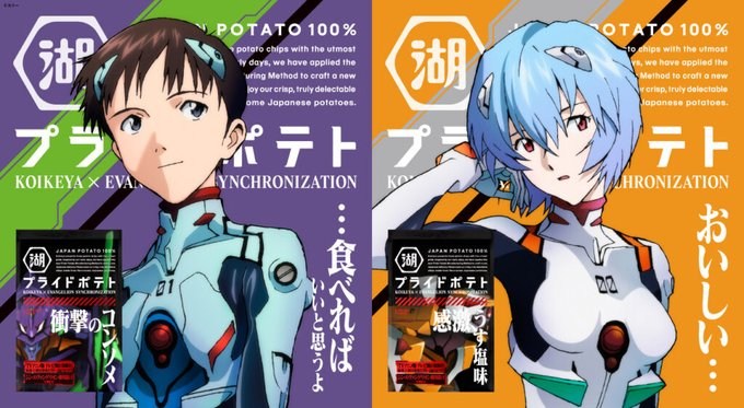 Evangelion Chips Online Ad