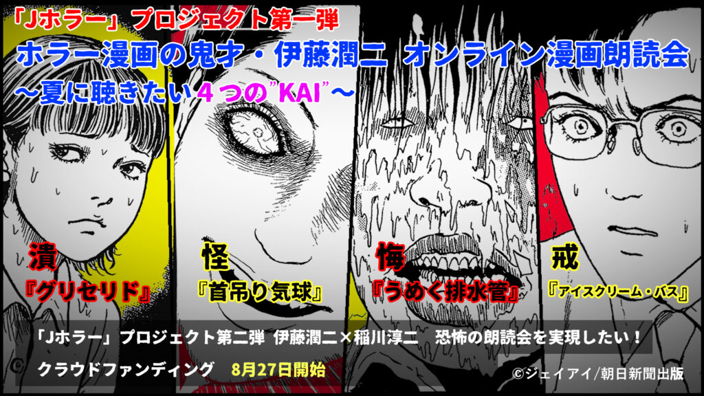 J Horror Project Transforms Junji Ito Stories Into Audiobooks This Summer