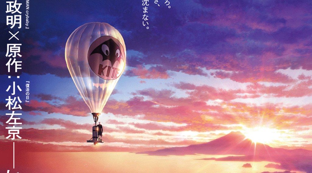 Japan Sinks 2020 movie