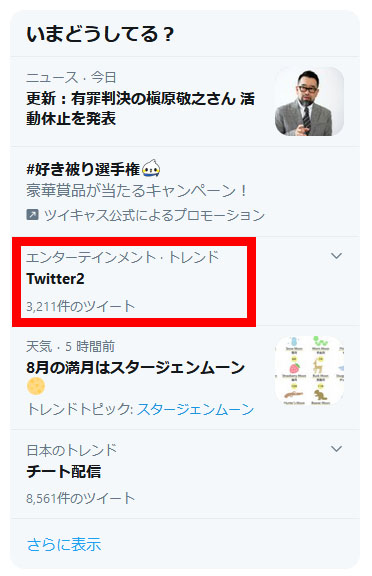 Japanese VTuber Accidentally Confuses Internet Users With Mysterious Twitter2 Trend