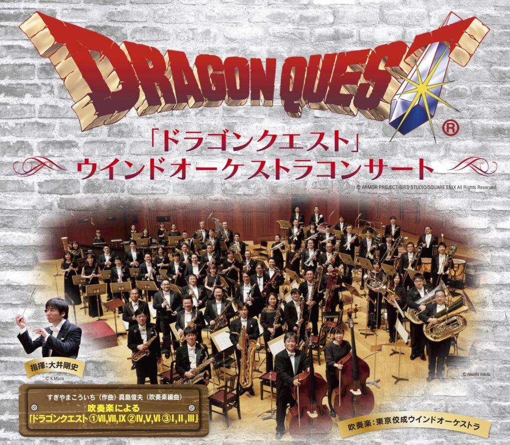 Dragon Quest Orchestra Main